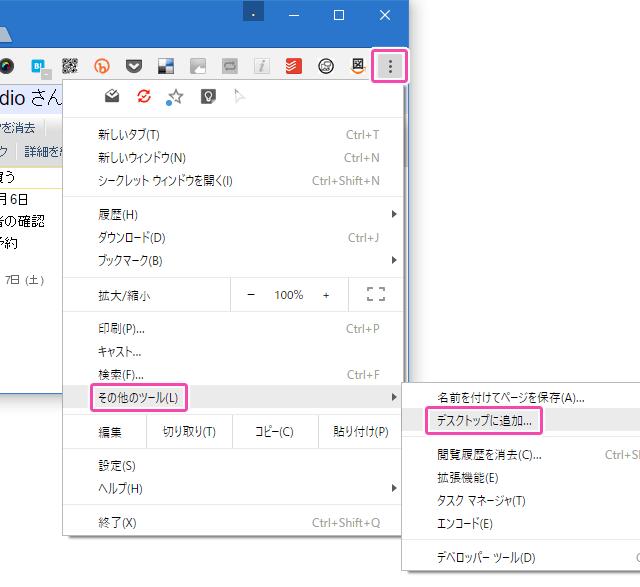 デスクトップにショートカットアイコンを作成