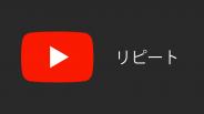 YouTubeでリピート再生する方法まとめ【PC・スマホ対応】