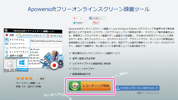 オンラインでPCの画面を動画キャプチャできる録画ツール