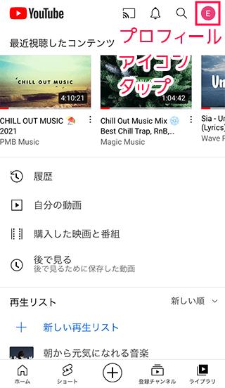 スマホYouTubeでプロフィールアイコンタップ