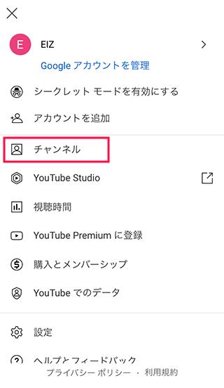 スマホYouTubeで自分のチャンネル選択