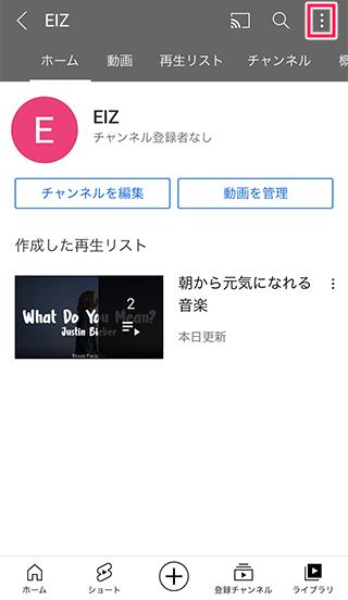 スマホYouTubeのチャンネルのサブメニュー