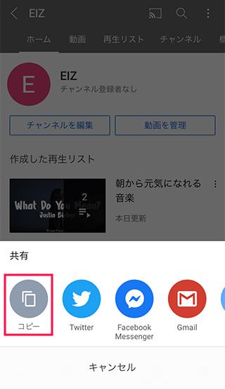 スマホYouTubeで自分のチャンネルのURLコピー