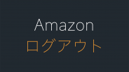 Amazonでログアウトする方法。全ての端末からのやり方も。