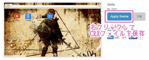 CRXファイルのダウンロード