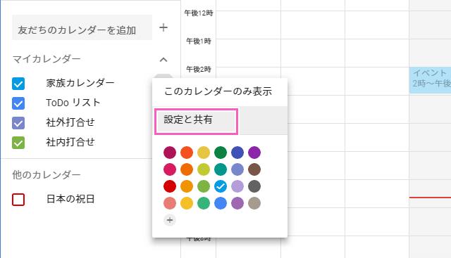 """""""Googleカレンダーの「設定と共有」を選択"""