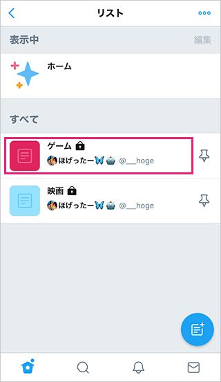 ツイッターで追加したいリストを選択