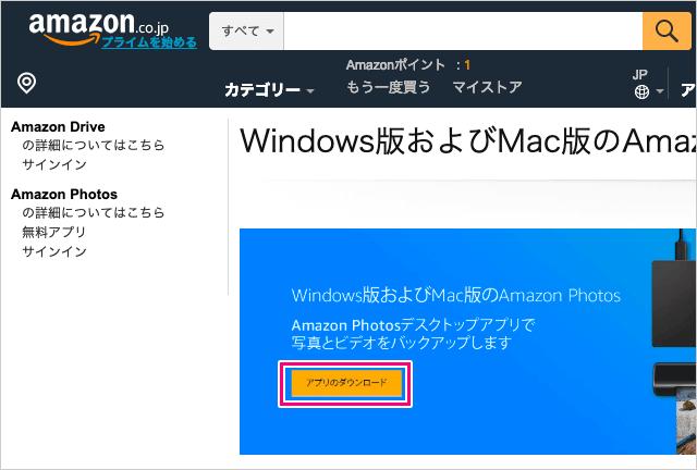 Mac用Amazonドライブのダウンロード