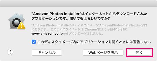 MacのAmazonドライブインストール警告