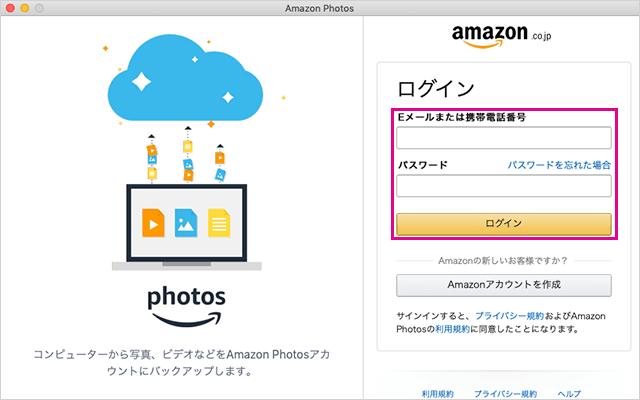 Amazonのアカウントにログイン