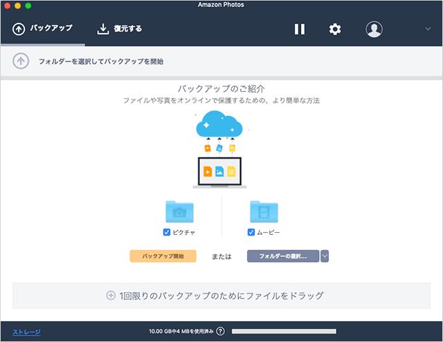 MacのAmazonドライブのスタート画面