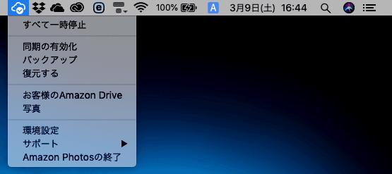 MacのメニューバーからAmazonドライブを開く