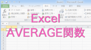 Excel AVERAGE関数 – 平均を求めるやり方