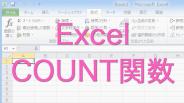 エクセルで数値のセルをカウントしてくれるCOUNT関数