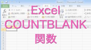 エクセルで空白のセルをカウントしてくれるCOUNTBLANK関数