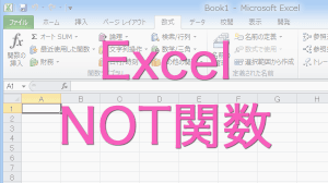 エクセルで特定の値と等しくないことを確認するNOT関数