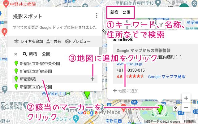 PC・Googleマイマップに地図ポイントを追加
