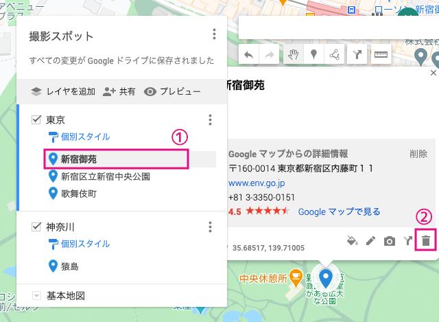 PC・Googleマイマップの追加したポイントの削除