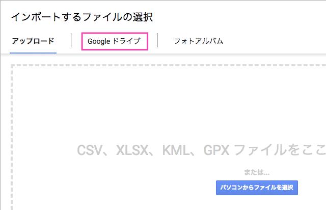 Googleドライブを選択