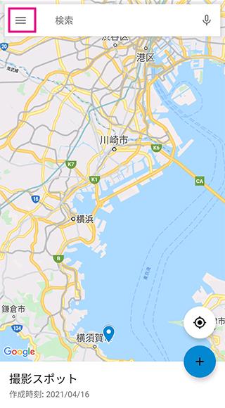 スマホ・Googleマイマップ共有のやり方