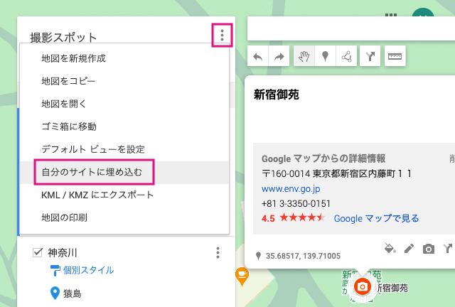 PC・GoogleマイマップをWebサイトに埋め込む