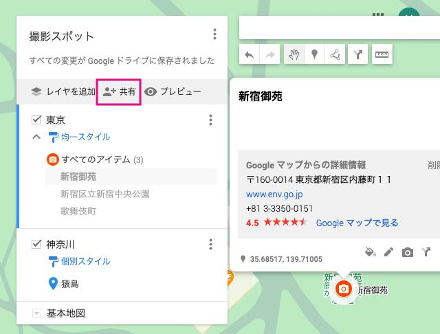 PC・Googleマイマップの共有方法