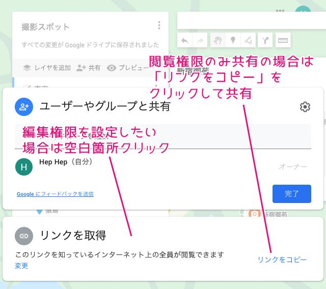 PC版のマイマップの「リンクを取得」をクリック