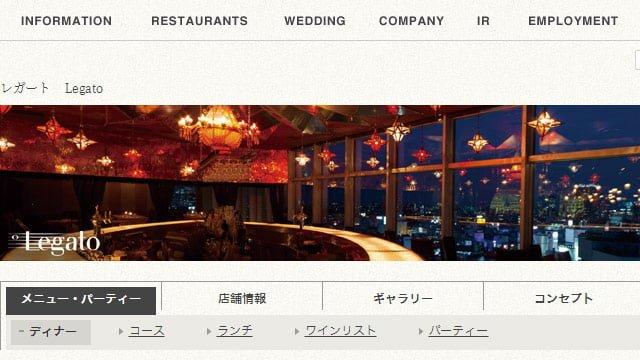 劇場がコンセプトな夜景が見えるレストランLegato(レガート)