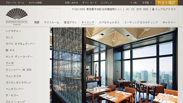 ラグジュアリーなレストラン「ケシキ」