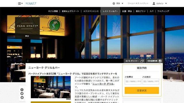 新宿の夜景を一望できるレストラン「ニューヨーク・グリル」