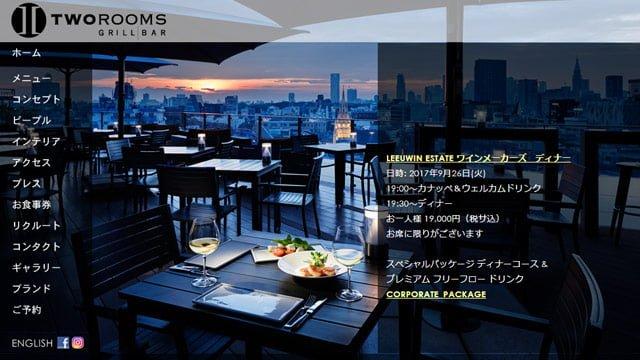 ウォーターテラスが魅力的な夜景レストランTWO ROOMS