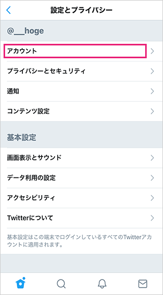 スマホのツイッターのアカウントを選択