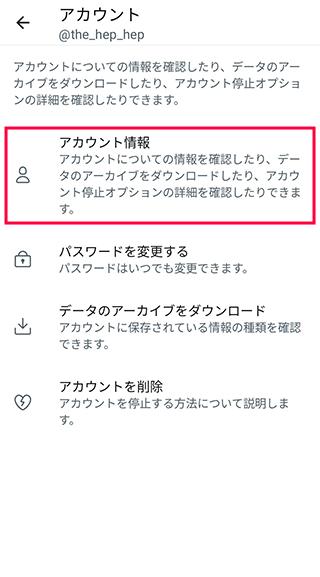 iPhone、Androidツイッターでログアウト