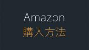 Amazonでの買い方がわからない初心者のための購入方法まとめ