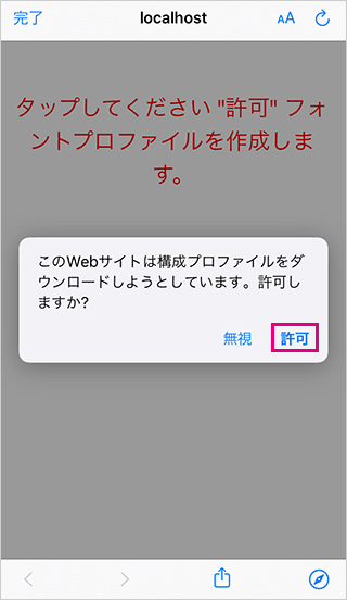 iPhoneにフォントのインストールの許可