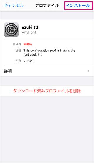 iPhoneにフォントを追加インストール