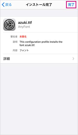 AnyFontでiPhoneにフォント追加完了
