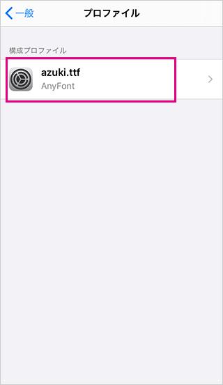 追加したフォントのプロファイルを選択