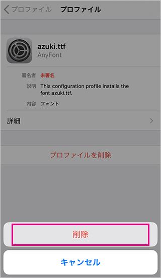 iPhoneに追加したフォントを削除