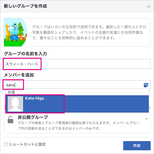 PCのFacebookのグループ名と友だち追加