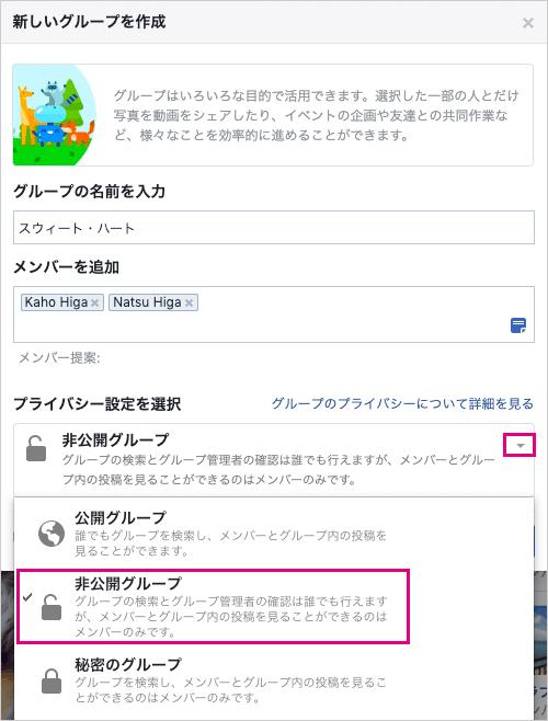 PCのFacebookの非公開グループなどの設定