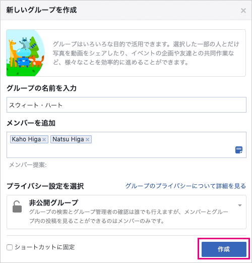 PCのFacebookでグループを作成