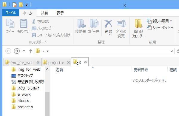 Windowsフォルダがタブ化されたウィンドウ