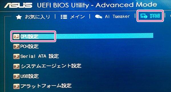 詳細、CPU設定を選択