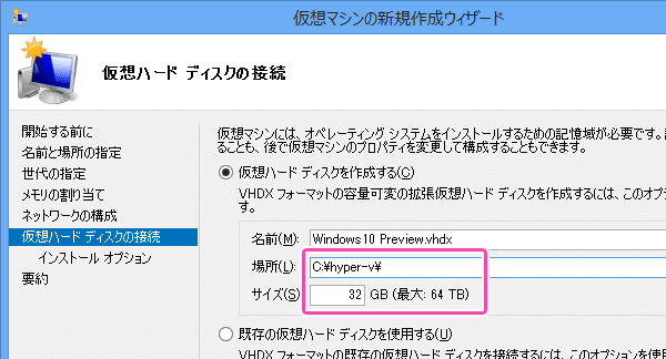 仮想ハードディスクの接続