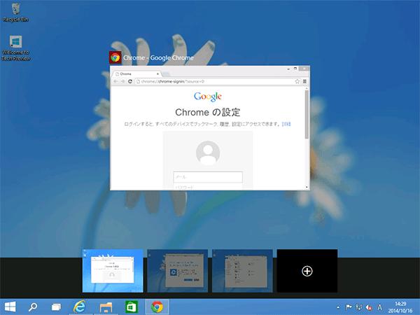 タスクビューと仮想デスクトップ