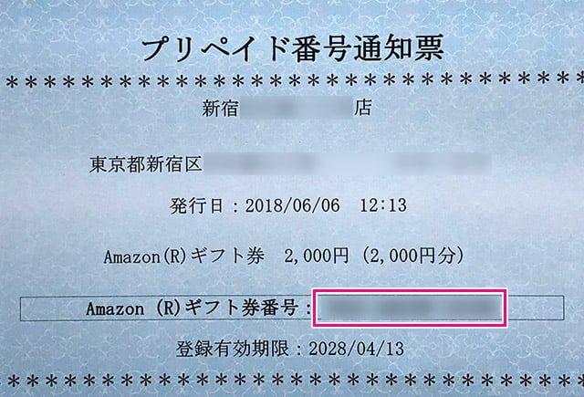 Amazonギフト券:シートタイプの番号