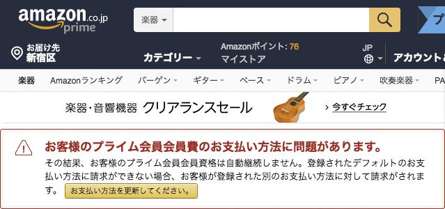 Amazonプライム会員会員費のお支払い方法に問題がある