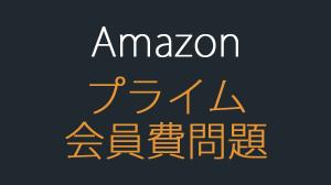 Amazonプライム会員会員費のお支払い方法に問題があると表示された場合の対処法