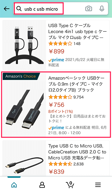 Amazonでの店頭受取のやり方